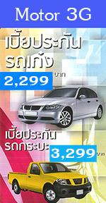 Motor-3G
